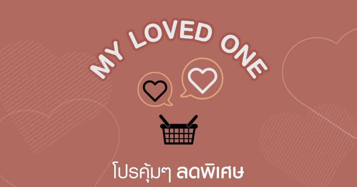 วิธีสั่งซื้อสินค้าโปรโมชั่น My Loved One (M.L.O.)