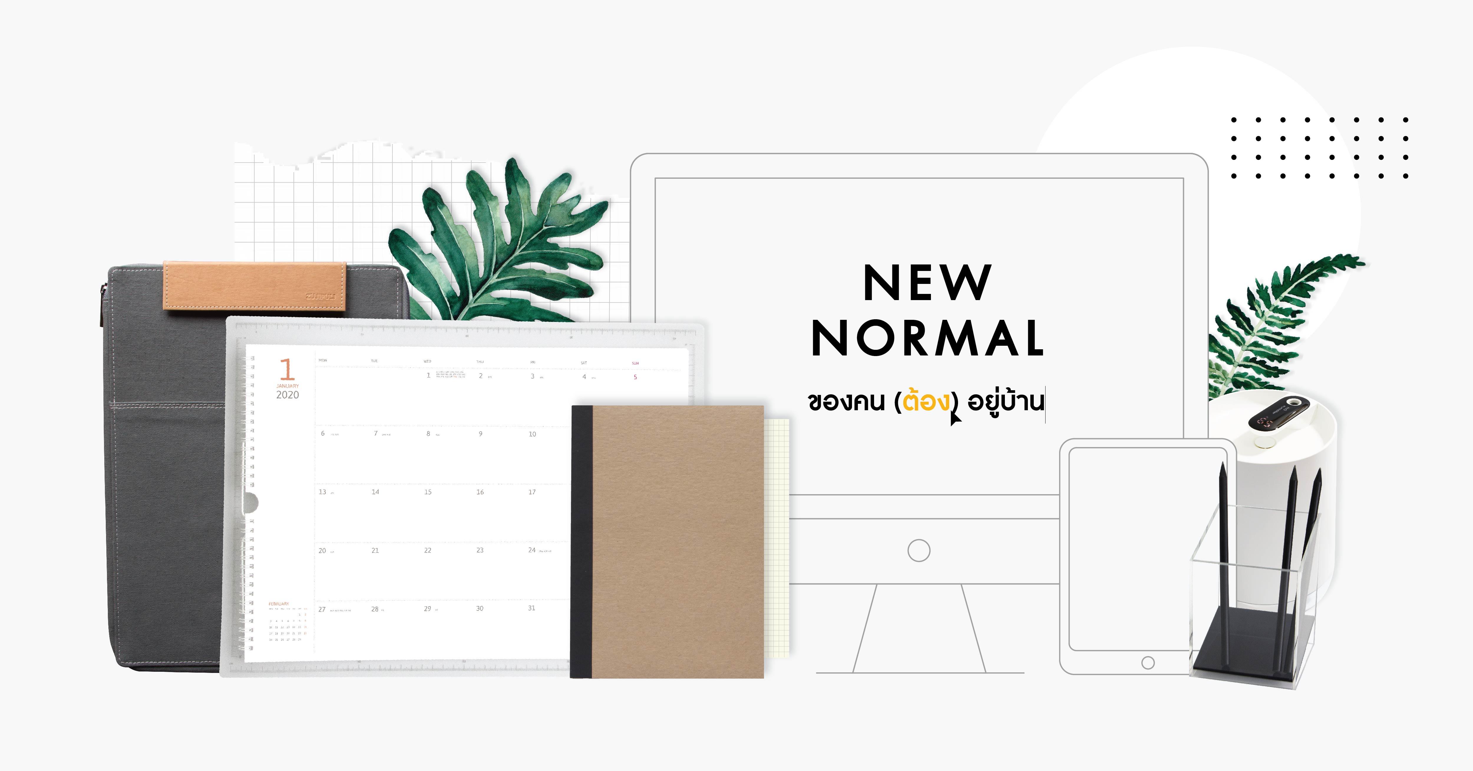 (When I Try To) Feel Good Everyday — New Normal ของคน (ต้อง) อยู่บ้าน