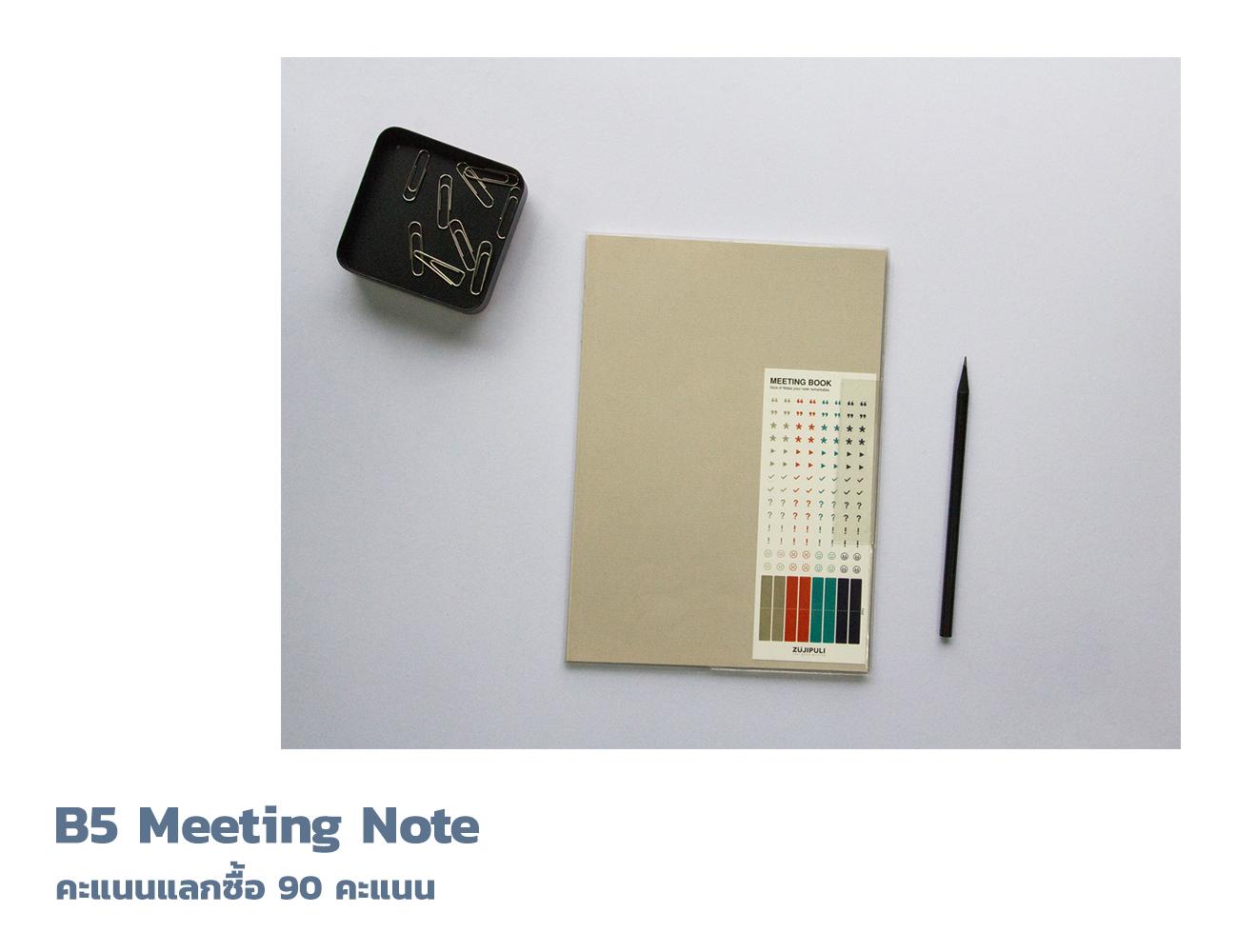 B5 Meeting Note