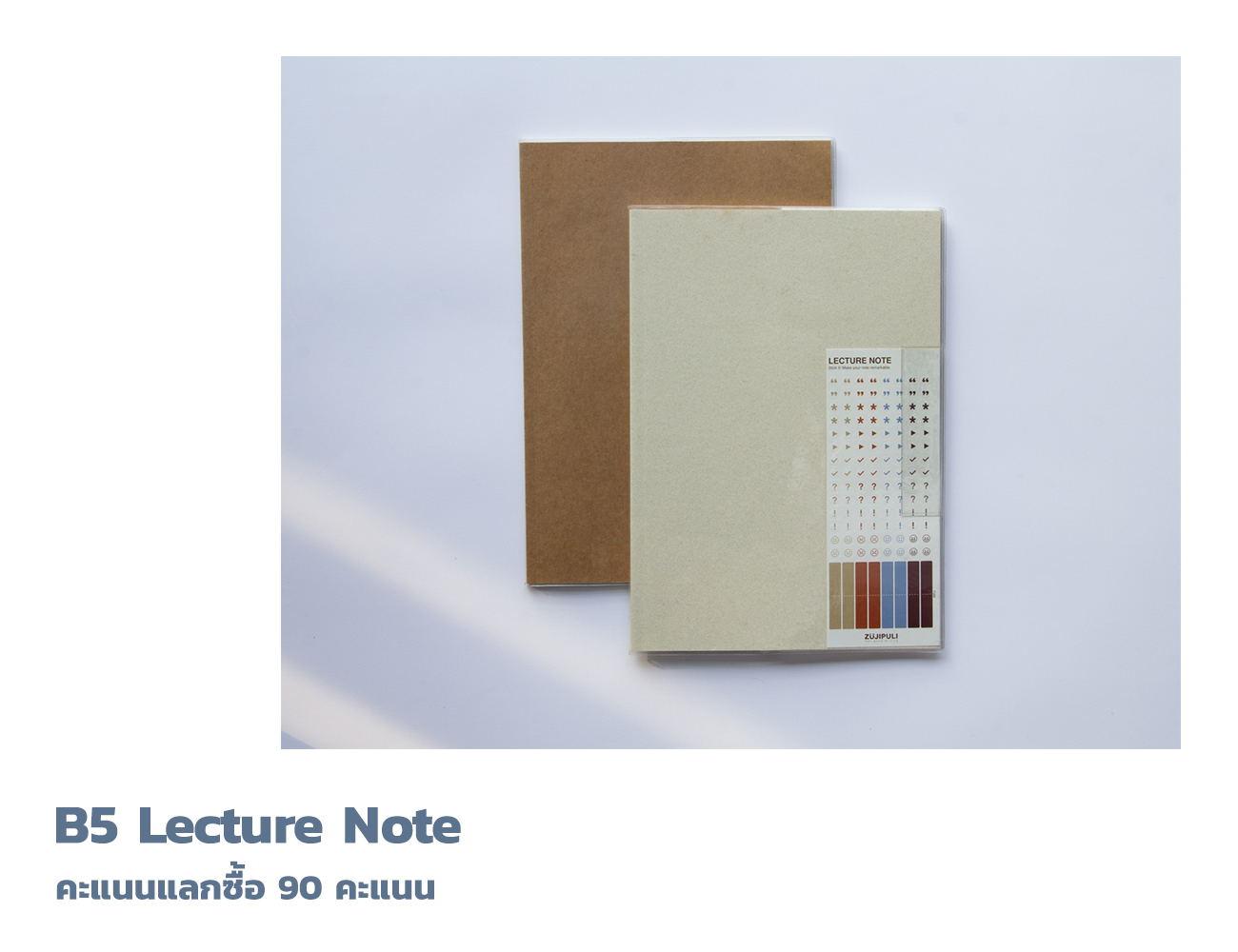 B5 Lecture Note